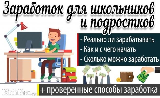 cum poate un student să câștige bani buni)
