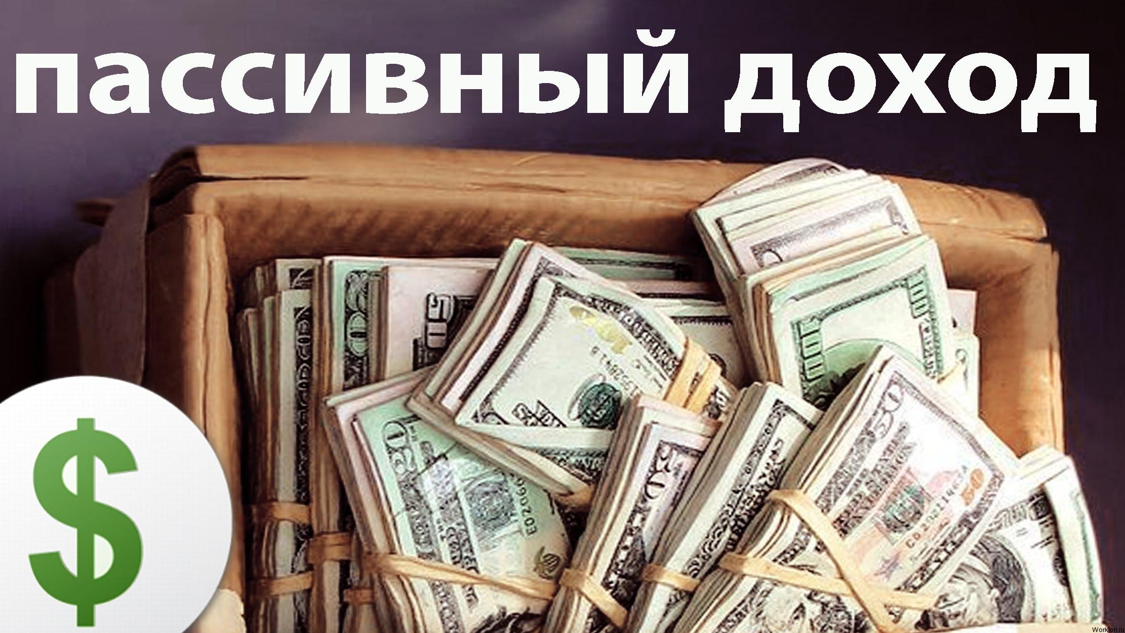 venituri pasive pe internet fără investiții mari