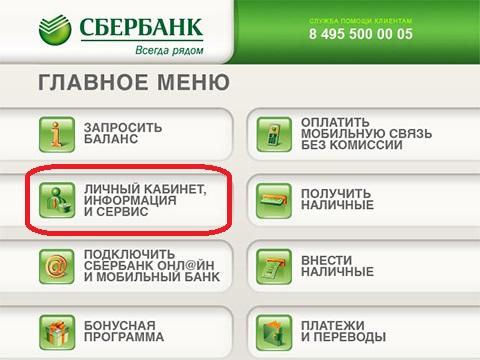 opțiunea sberbank