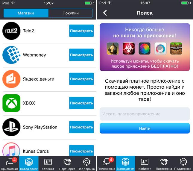 aplicație mobilă care vă permite să câștigați bani)