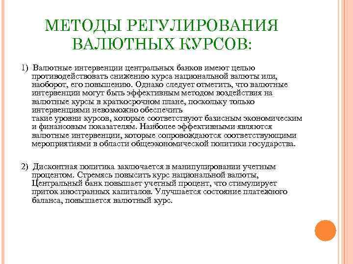 opțiuni de tranzacționare pe cursul de schimb)