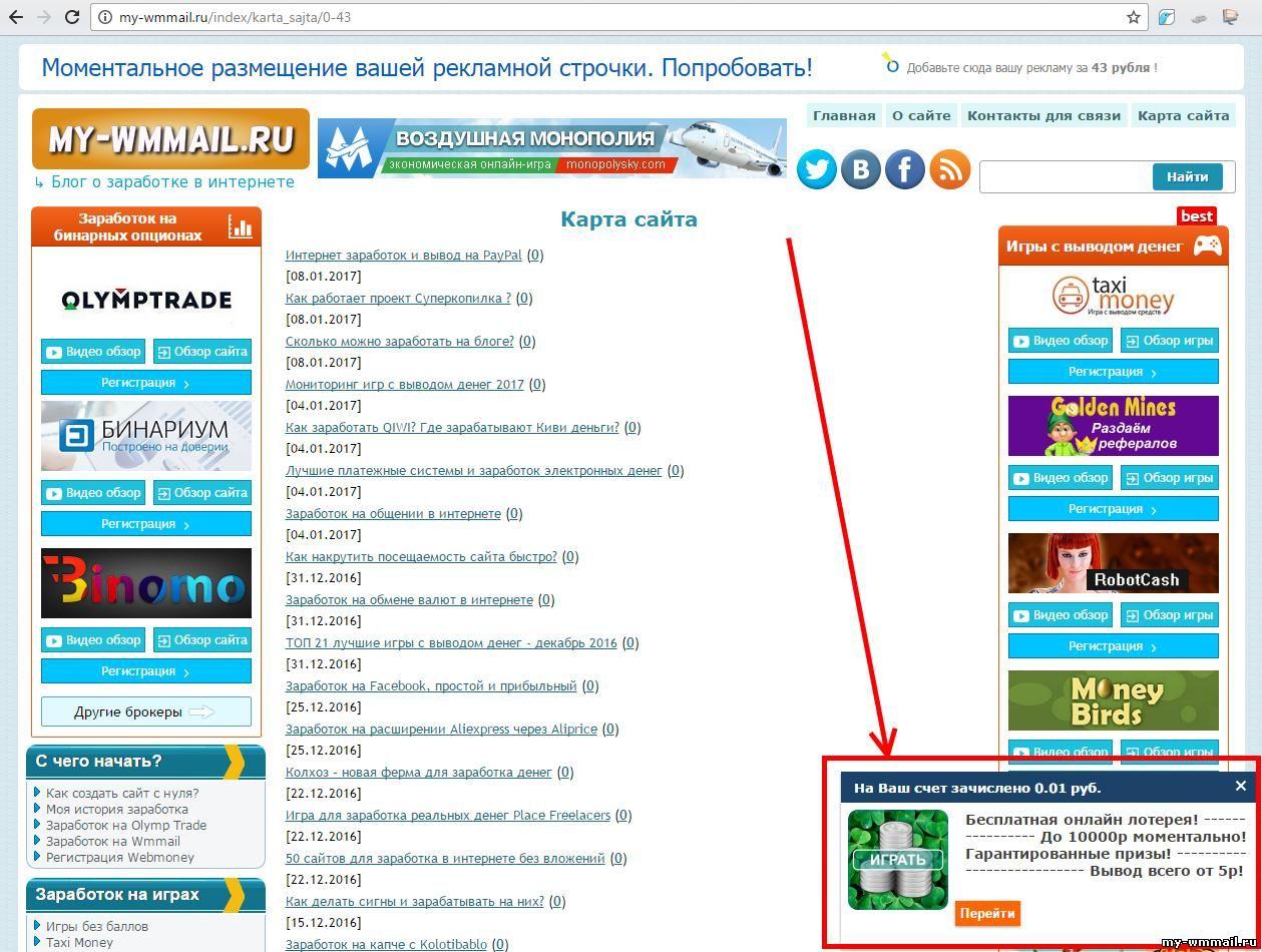 pe ce site puteți câștiga mulți bani)