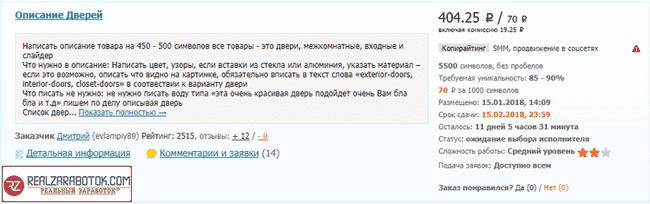 lucrați cu atașamente pe Internet)