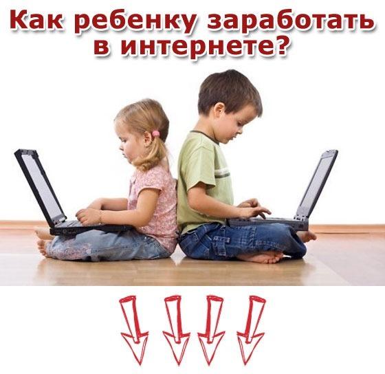 câștigând puțini bani pe internet)