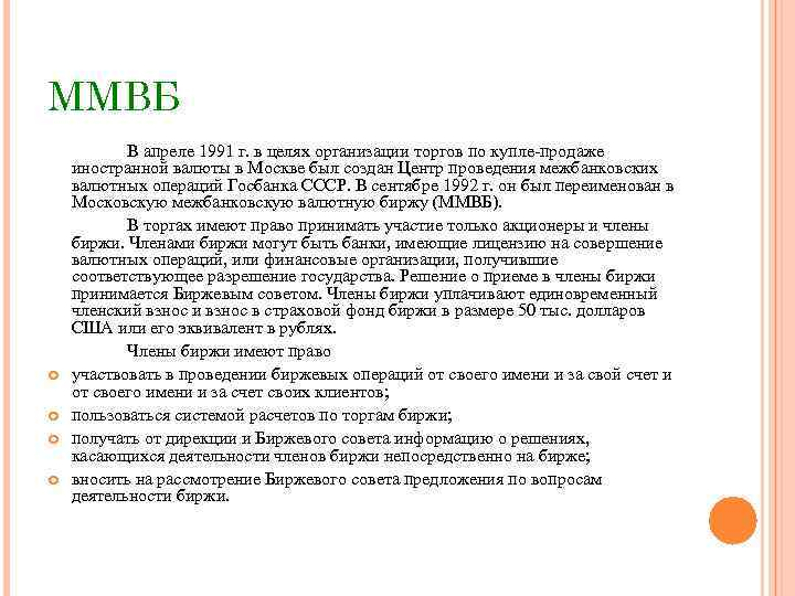 organizarea tranzacțiilor de opțiuni)