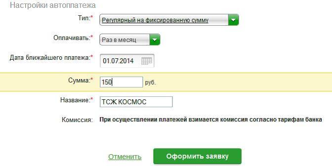Sberbank a purtat negocieri pentru preluarea diviziei ucraineene a OTP Bank