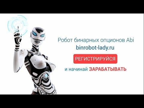 ab robot de opțiuni binare)