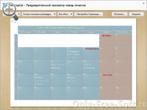 calendar pentru opțiuni