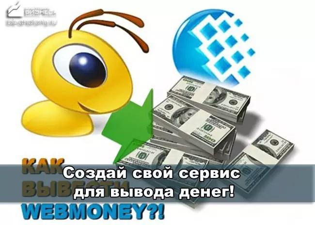 câștigați bani pe Internet fără investiții de la webmoney)