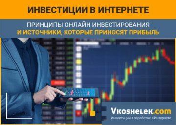 câștiguri investiții pe internet)