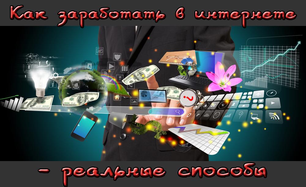 câștigurile reale funcționează pe internet)
