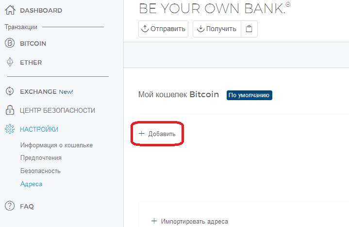 cum să aflați adresa portofelului dvs. pe localbitcoins