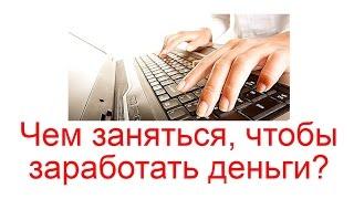 câștigați bani pe Internet fără a atrage oameni)