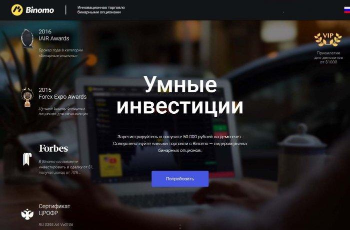 depozite pentru investitori în opțiuni binare)