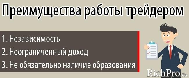 reguli pentru tranzacționarea cu succes a unui comerciant)