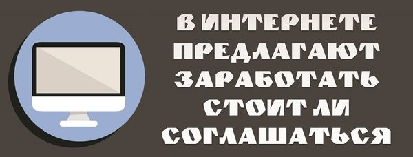 este realist să câștigi bani pe internet)
