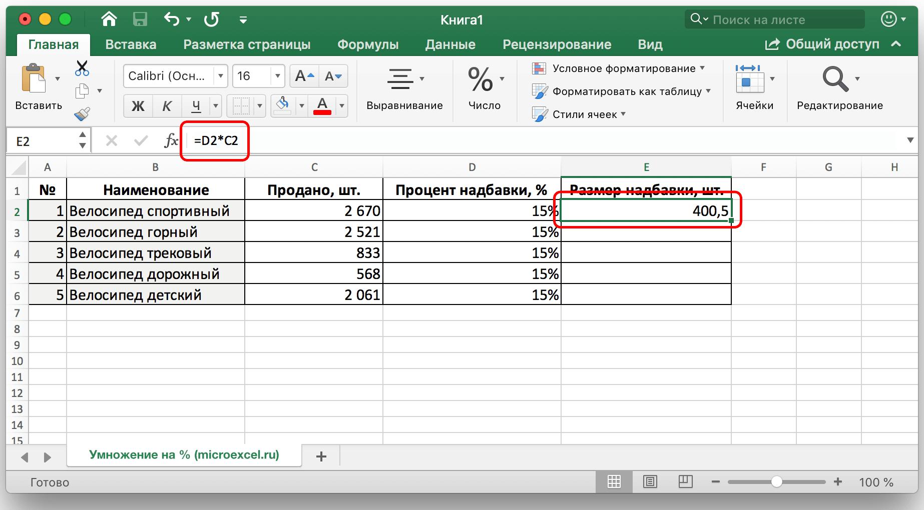 formula de calcul a opțiunii)