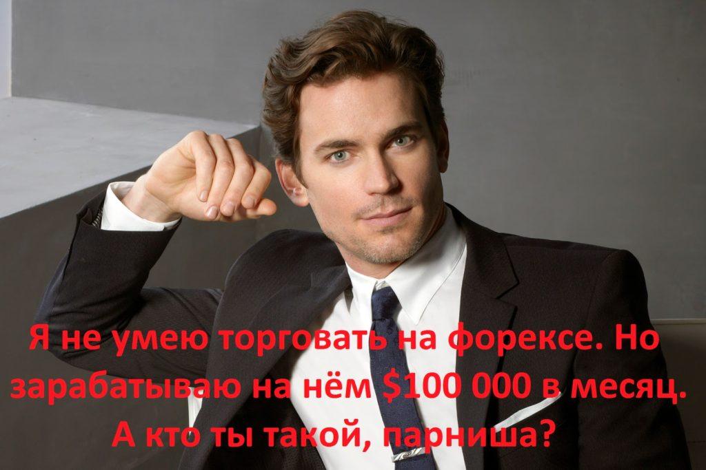 principalul meu venit este tranzacționarea)