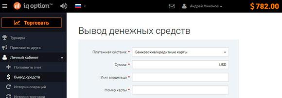 retragerea de fonduri cu opțiunea binară opțiunea iq)