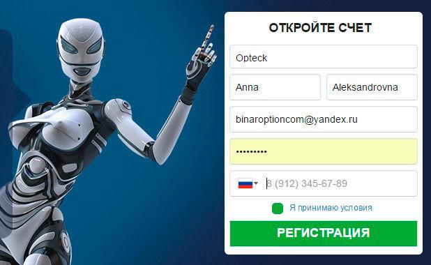roboți ajutători pentru opțiuni binare