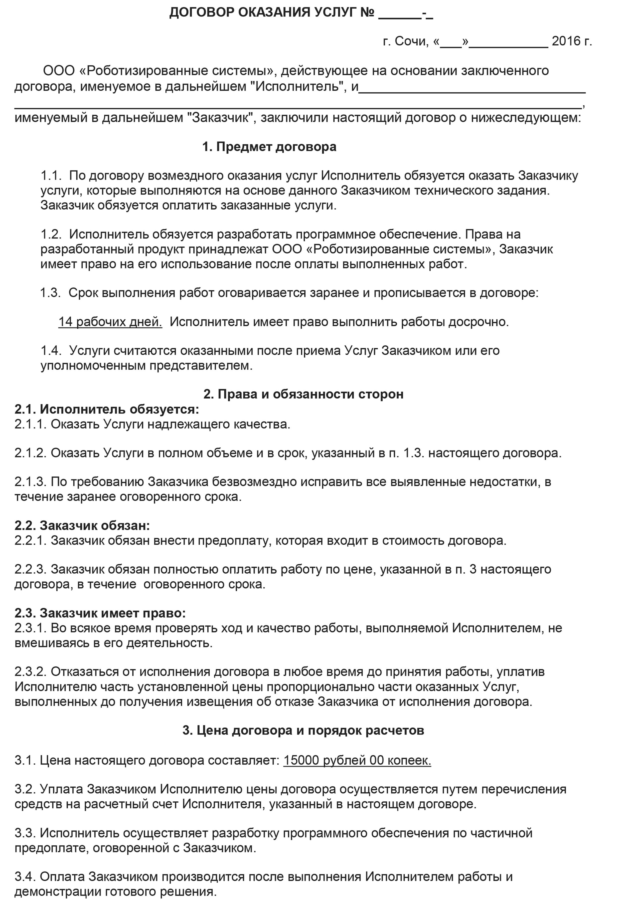 tranzacționarea roboților pentru opțiuni)