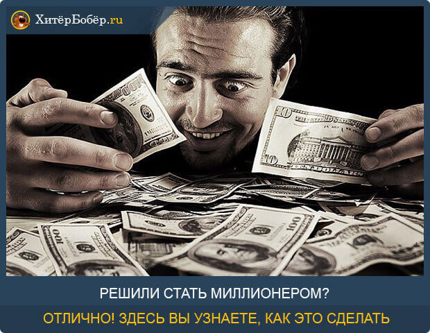 unde să luați sau să câștigați rapid un milion)