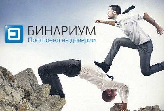 tranzacționarea de opțiuni binare pe instruirea binarium)