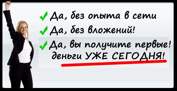 câștigați bani pe Internet fără înregistrare)
