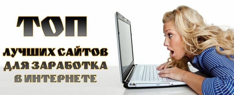site- uri de top pentru câștigurile online